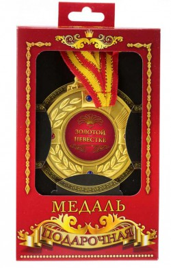 """Медаль подарочная """"Золотой невестке"""""""