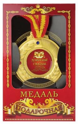 Медаль подарочная Дорогим сватам