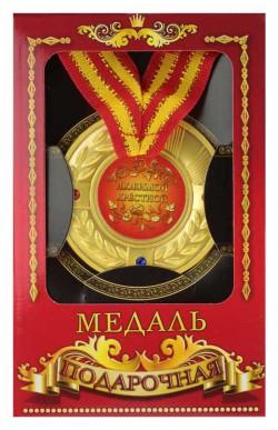 Медаль подарочная Любимой крестной