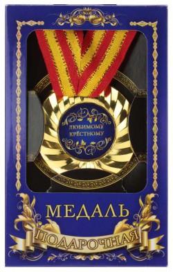 Медаль подарочная Любимому крестному