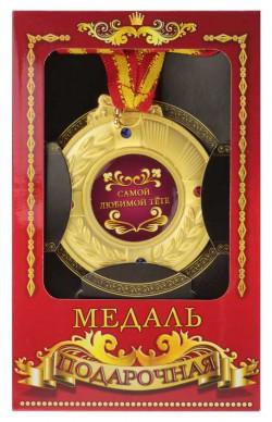 Медаль подарочная Самой любимой тете