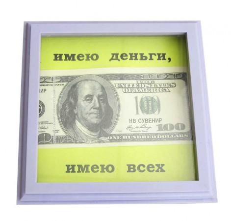 """Рамка  """"Маю гроші"""""""