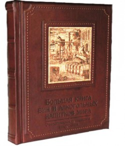 Большая книга вин и алкогольных напитков мира