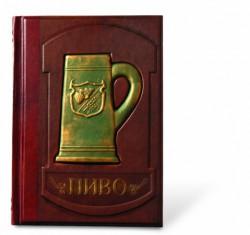 Книга Пиво Большая Энциклопедия