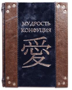 Мудрость Конфуция AVRORA