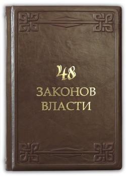 РОБЕРТ ГРИН 48 ЗАКОНОВ ВЛАСТИ easy