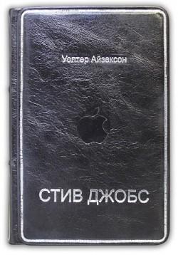 УОЛТЕР АЙЗЕКСОН. СТИВ ДЖОБС