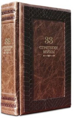 РОБЕРТ ГРИН. 33 СТРАТЕГИИ ВОЙНЫ (Gabinetto)