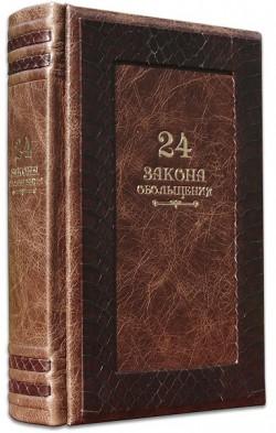 РОБЕРТ ГРИН. 24 ЗАКОНА ОБОЛЬЩЕНИЯ (Gabinetto)