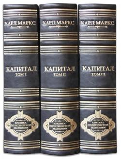 КАРЛ МАРКС. КАПИТАЛ (В 3-Х ТОМАХ)