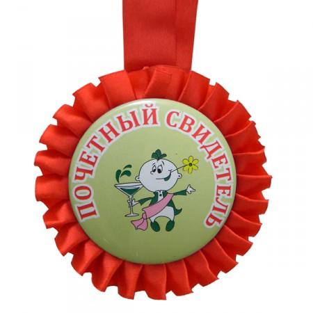 Медаль прикольная ПОЧЁТНЫЙ СВИДЕТЕЛЬ