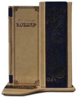 Т.Г. ШЕВЧЕНКО КОБЗАР (книга в футляре) Robbat cappuccino