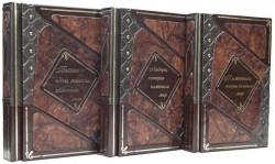 ИЗМЕНИВШИЕ МИР 3 тома (Patina agata)