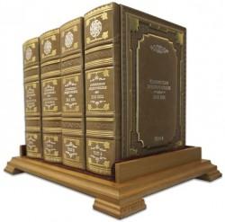 СЛАВЯНСКАЯ ЭНЦИКЛОПЕДИЯ (в 4-х томах)