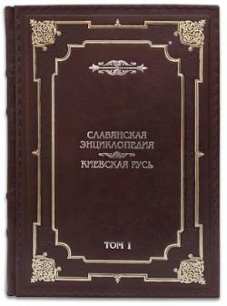 СЛАВЯНСКАЯ ЭНЦИКЛОПЕДИЯ (в 2-х томах) Robbat wisky