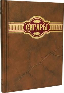 Сигары. Большая энциклопедия