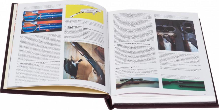 Книга Охотничьи ружья