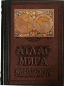 Книга Атлас мира без гравюры с печатью