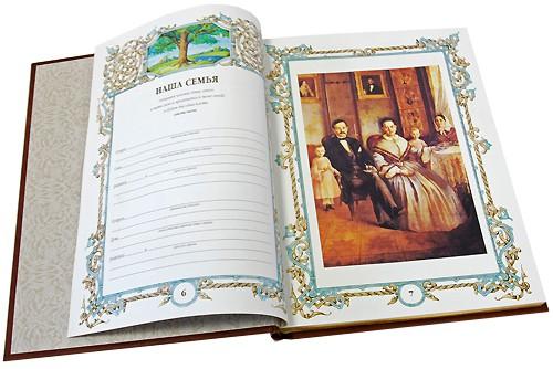 Семейная летопись с литьем