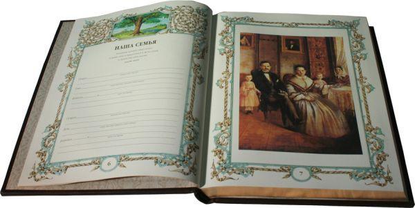Книга Семейная летопись с филигранью и топазами