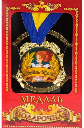 """Медаль """"Україна"""" Файна кума"""