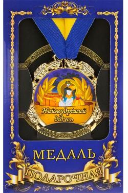 """Медаль """"Україна"""" Наймудріший дідусь"""