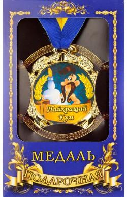 """Медаль """"Україна"""" Найкращий кум"""