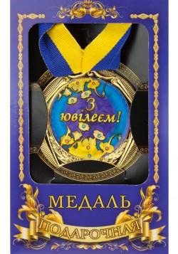 Медаль з ювілеєм!