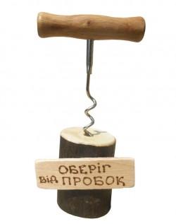"""Сувенир """"Оберіг від пробок"""""""