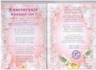 Весільний диплом конституція молодої сім'ї