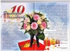 Весільний диплом 10 заповідей чоловікові