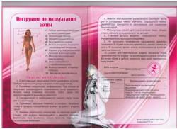 Диплом Инструкция по эксплуатации жены