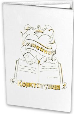 Диплом Семейная конституция