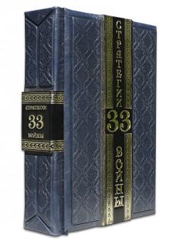 Роберт Грин. 33 СТРАТЕГИИ ВОЙНЫ (Robbat Blue)