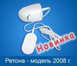 Ультразвуковая стиральная машина РЕТОНА 2008