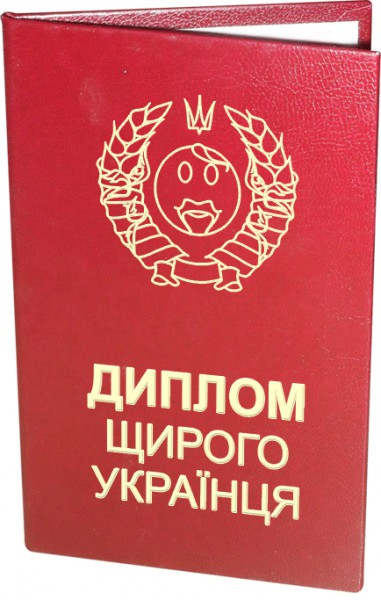 Диплом Щирого Українця