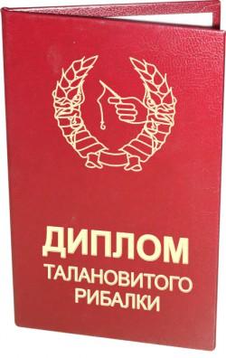 Диплом Талановитого рибалки