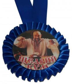 Медаль Щедрий кум