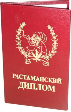Диплом Растаманский