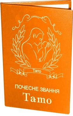 Диплом Почесне звання ТАТО