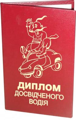 Диплом Диплом досвідченого водія