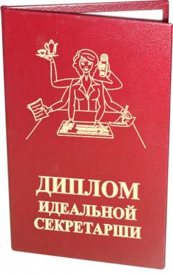 Диплом Идеальной секретарши