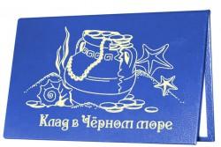 Диплом-Сертификат Клад в черном море