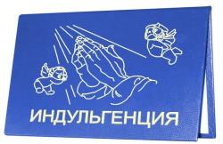 Подарочный сертификат ИНДУЛЬГЕНЦИЯ