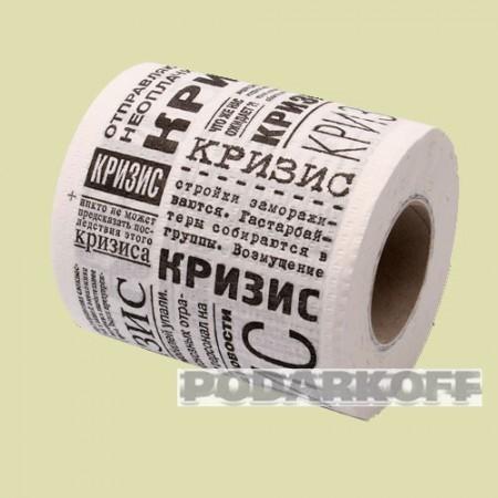 """Туалетная бумага """"АНТИКРИЗИС"""""""