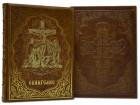 Евангелие Подарочное издание (Oldskin Edition). Светло-коричневое