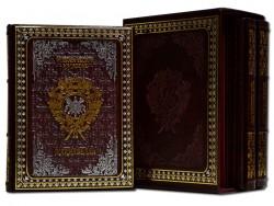 Историческое наследие в 3х томах. Эксклюзив Dn-59