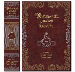 Библиотека детской классики. В 50 томах кожаный переплет, Dn-74