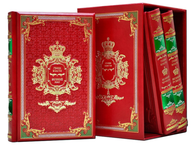 Гении Власти в 3х томах, Dn-172