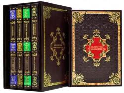 Библиотека руководителя 5 томов (Сlaret)